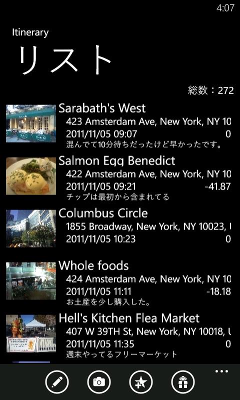 WindowsPhone用Itineraryの実際の使用例です。