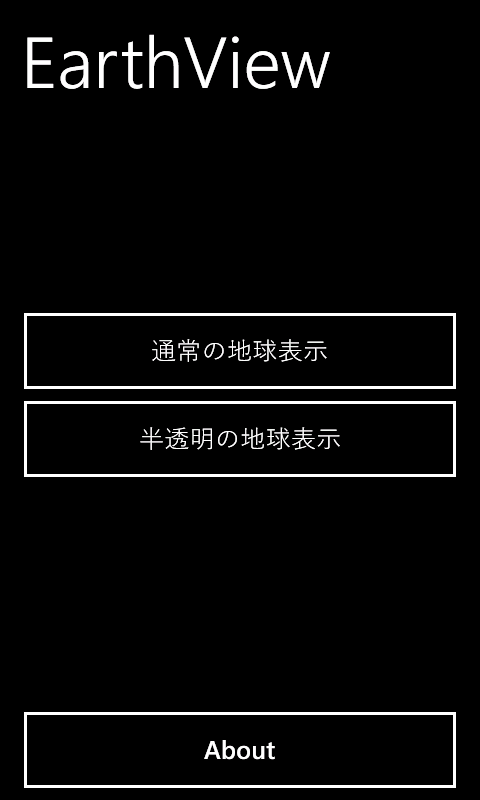 WindowsPhone用のEarthViewの起動画面です。