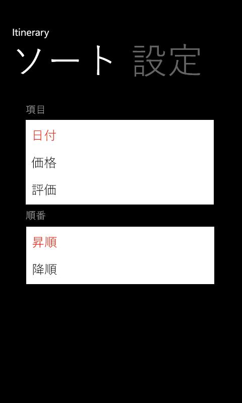WindowsPhone用Itineraryのソートの設定画面です。