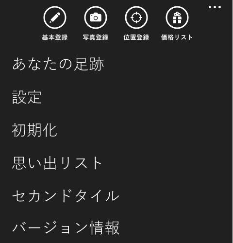 WindowsPhone用Itineraryのアプリケーションバーとメニューです。