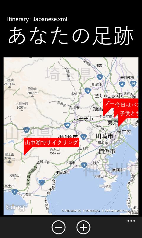 WindowsPhone用Itineraryのあなたの足跡画面の例です。