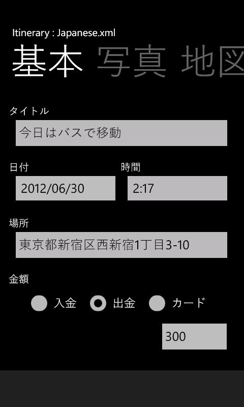 WindowsPhone用Itineraryの基本画面の例です。
