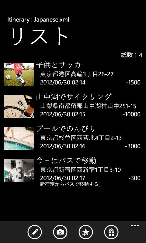 WindowsPhone用Itineraryのリスト画面の例を示します。