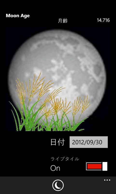 WindowsPhone用MoonAgeで中秋の名月時の表示の様子です。
